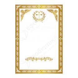 Αγγελτήριο μνημοσύνου σχέδιο χρυσή μπορντούρα μέγεθος Α4