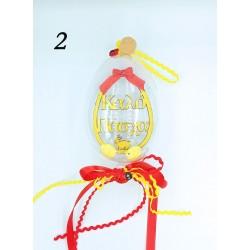 """Πασχαλινό δώρο αυγό 12cm με ξύλινο κίτρινο  """"Καλό Πάσχα"""" Νο2"""