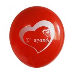 Μπαλόνι Σ'αγαπώ