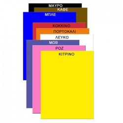 Χαρτόνια κολαζ 50x70cm (επιλογή χρώματος)